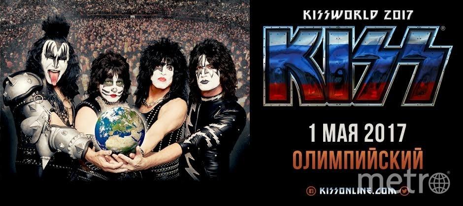 Концерт группы Kiss. Фото Фото предоставлено организаторами.