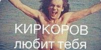 Киркорову - 50: звезды выложили в Instagram редкие и смешные фото с юбиляром