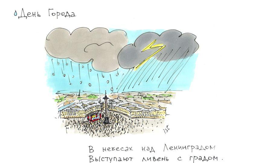 """Комикс """"Дождь для Петербурга - всегда праздник"""". Фото предоставлены автором"""