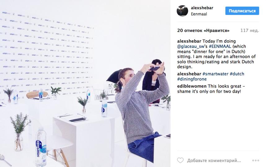 В Амстердаме открыли ресторан для одиночек. Фото Скриншот Instagram/alexshebar