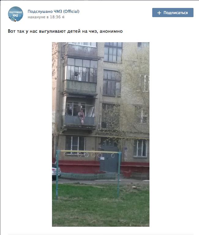 Опасная прогулка: В Челябинске женщина свесила грудничка с балкона второго этажа. Фото vk.com/chel4m3, vk.com