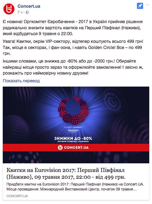 """На билеты полуфиналов """"Евровидения - 2017"""" объявили скидки. Фото Скриншот Facebook"""