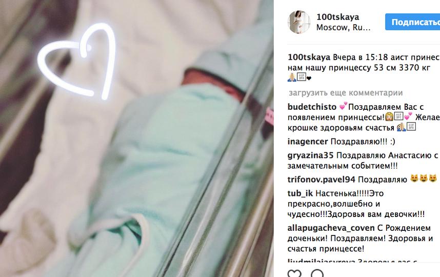 Анастасия Стоцкая стала мамой второй раз. Фото Все- скриншот Instagram