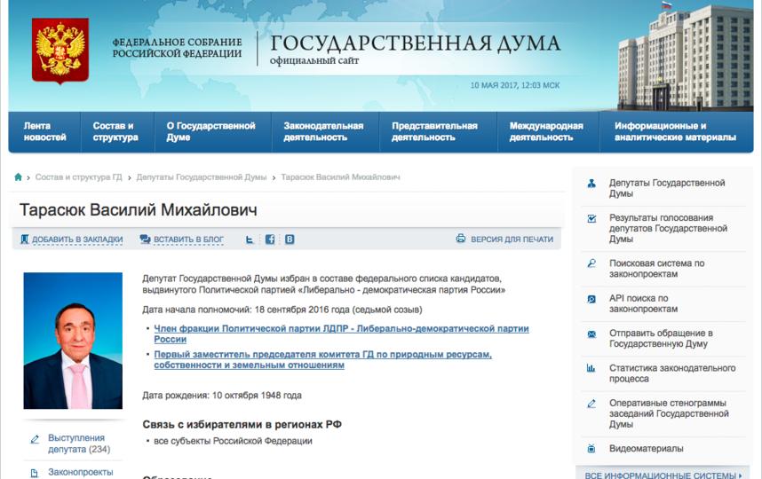скрин-шот сайта Госдумы.