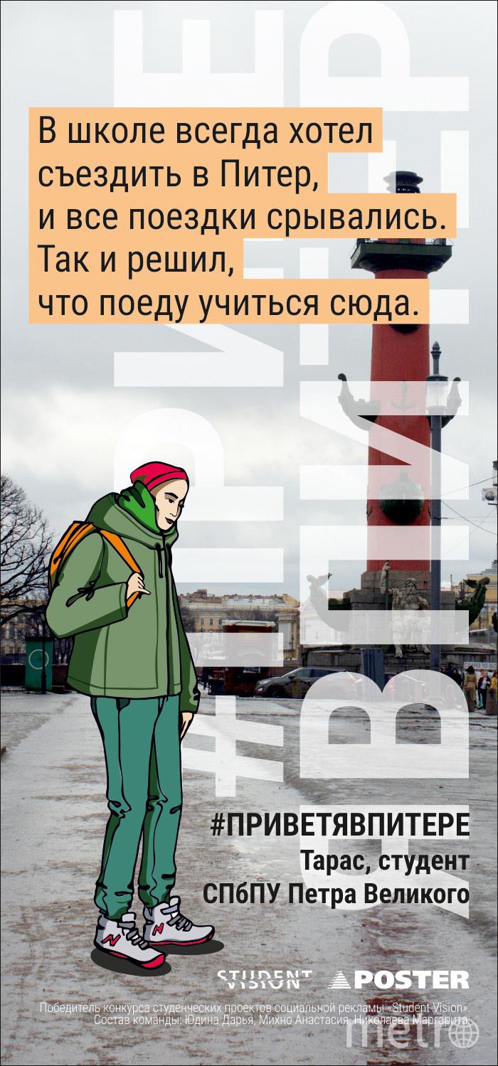 """В Петербурге в мае на улицах появятся постеры """"Привет, я в Питере"""" в поддержку приезжих студентов."""