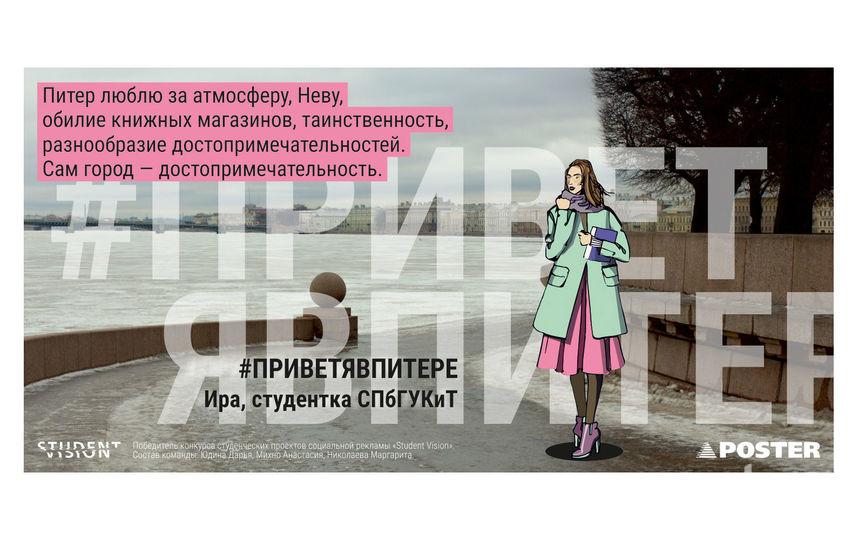 """В Петербурге в мае на улицах появятся постеры """"Привет, я в Питере""""."""
