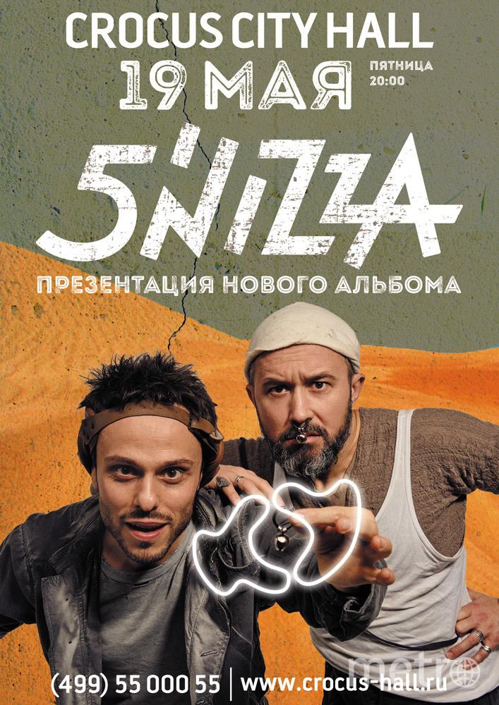 "Концерт группы ""5'nizza"". Фото предоставлено организаторами."
