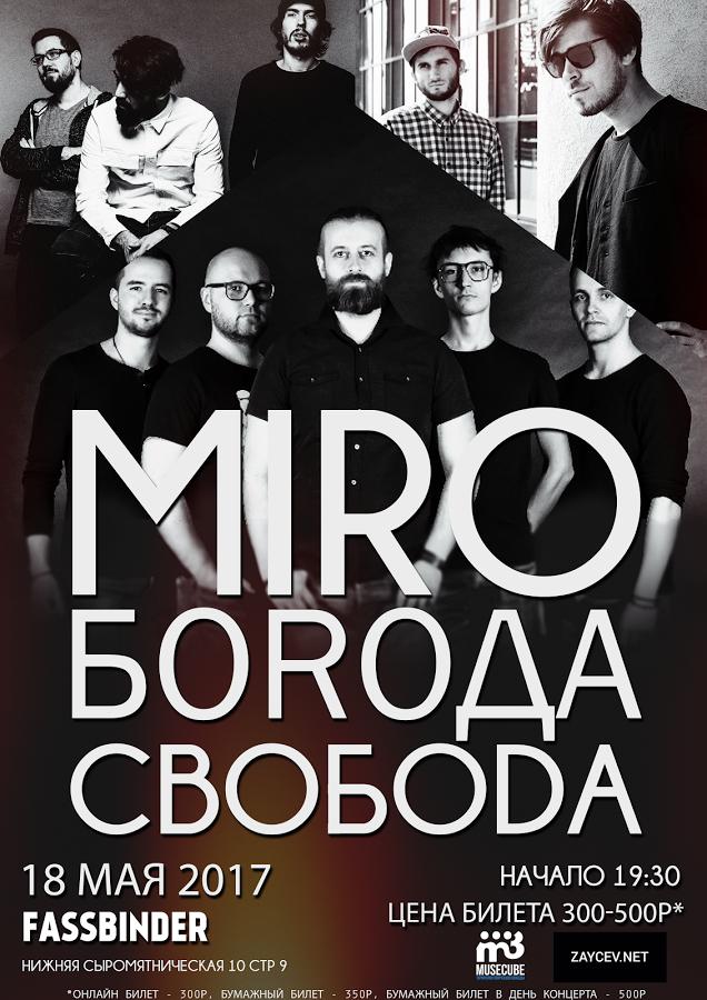 Концерт Miro, СвобоDA и Бoroda. Фото предоставлено организаторами.