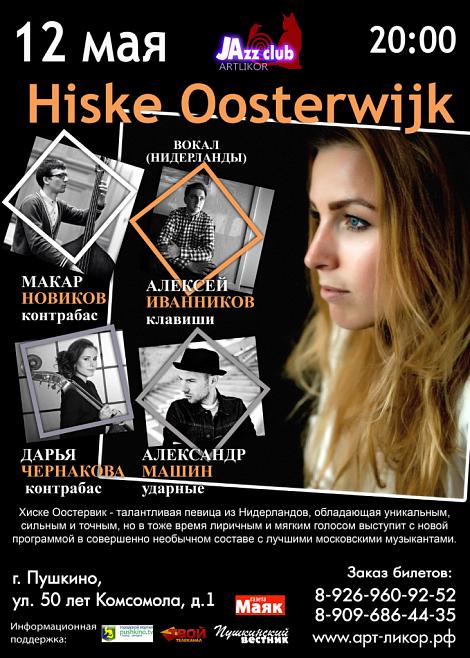 Концерт Хиске Остервик. Фото предоставлено организаторами.