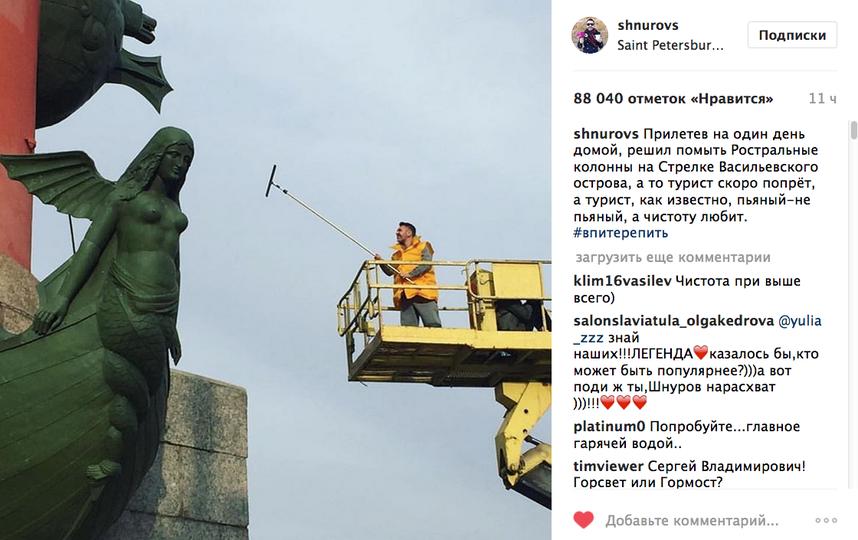 ВПитере— мыть: Сергей Шнуров отмыл Ростральные колонны