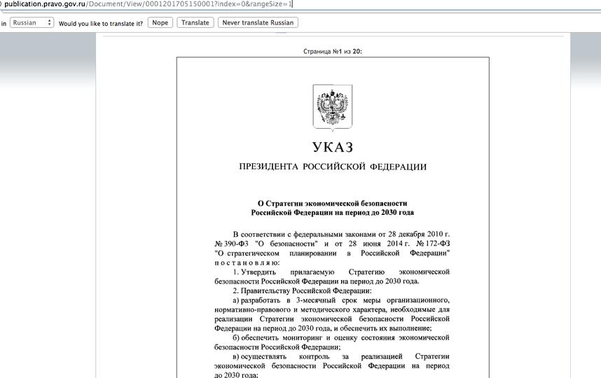 Стратегия экономической безопасности РФ на период до 2030 года. Фото publication.pravo.gov.ru
