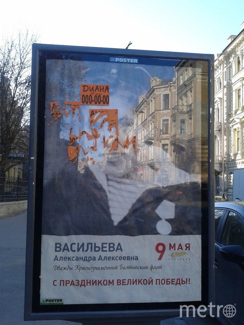 Расклейщики размещали листовки даже на баннеры с поздравлениями ко Дню Победы. Фото Красивый Петербург, vk.com