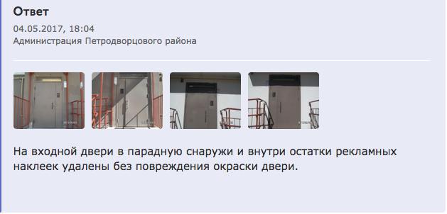 Мастерство рук: Коммунальщики Петергофа решили проблему с помощью фотошопа. Фото Скриншот: gorod.gov.spb.ru