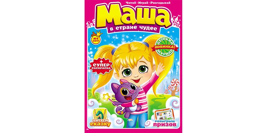 """Журнал """"Маша в стране чудес""""."""