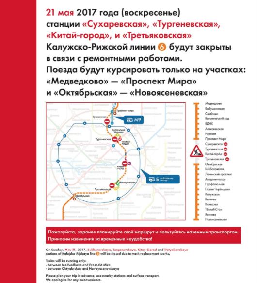 """Центральный участок """"оранжевой"""" ветки закроют на ремонт. Фото Фото twitter.com/MetroOperativno"""