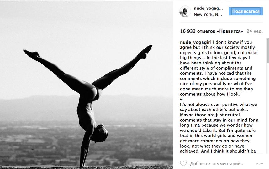 Голая поклонница йоги покорила Instagram. Фото Скриншот Instagram/nude_yogagirl
