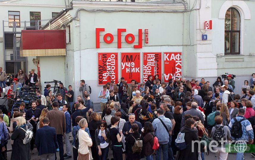 """Акция возле """"Гоголь-центра"""" в Москве. Фото Василий Кузьмичёнок., """"Metro"""""""
