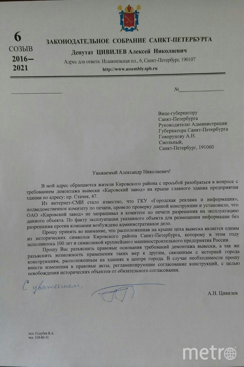 Обращение вице-губернатору.