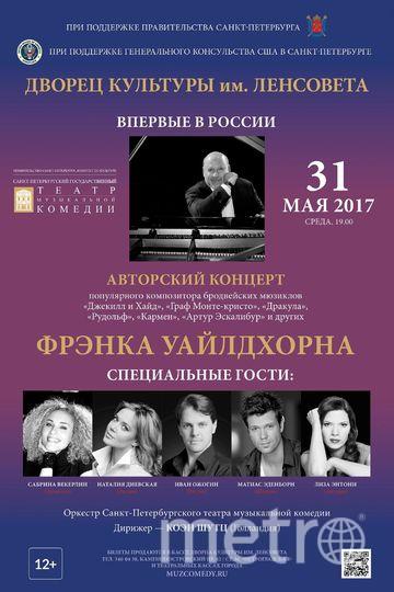 Авторский концерт композитора Фрэнка Уайлдхорна пройдет в Петербурге. Фото пресс-служба Театра Музыкальной комедии