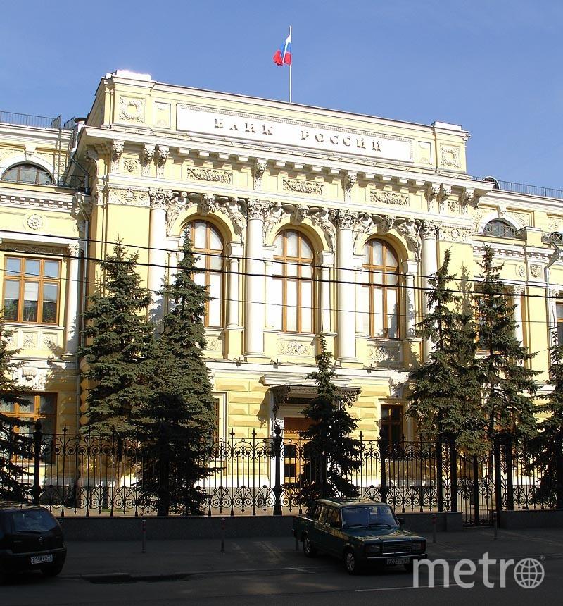 ЦБ РФ. Фото Wikipedia/NVO