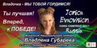 Петербурженка прошла в финал отборочного конкурса