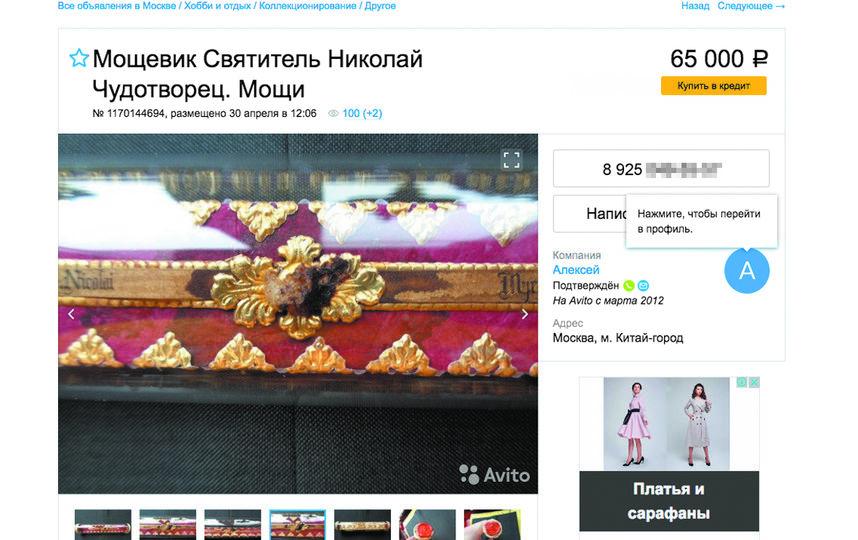 Футляр, в котором якобы хранятся мощи Николая Чудотворца. Фото Avito