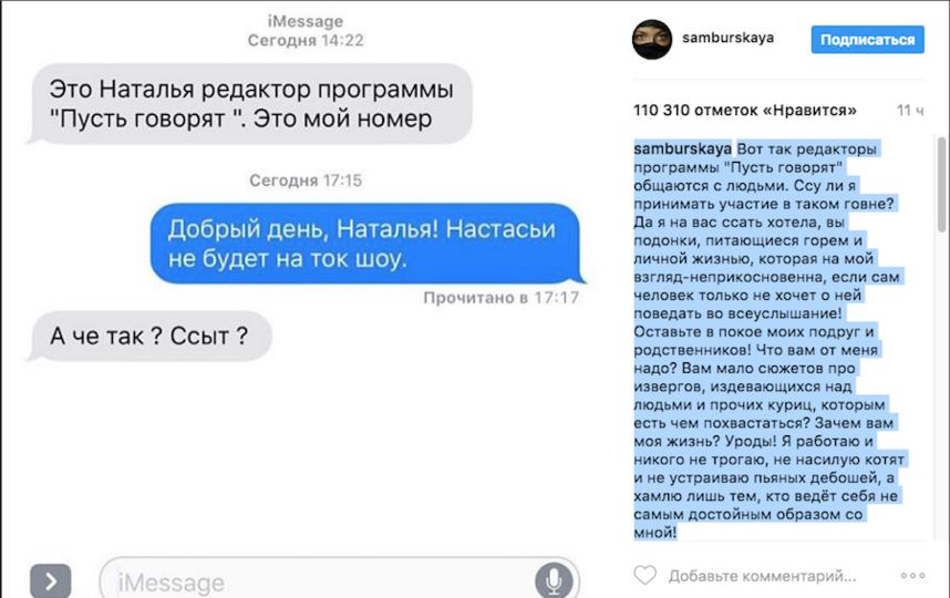 Переписка. Фото Скриншот Instagram/samburskaya