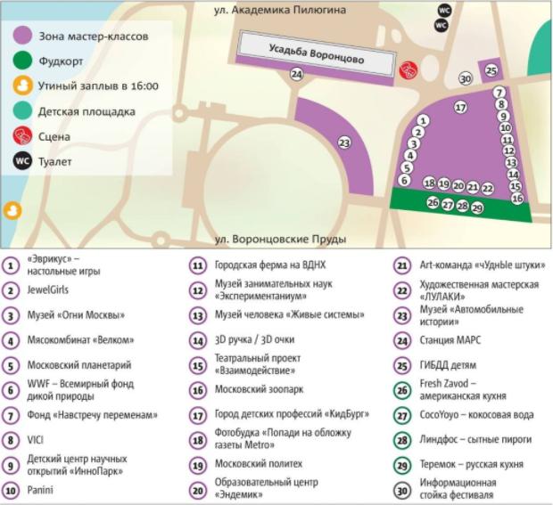 """Карта праздника. Фото """"Metro"""""""