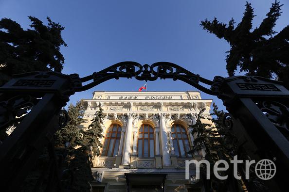Банк России. Фото Getty