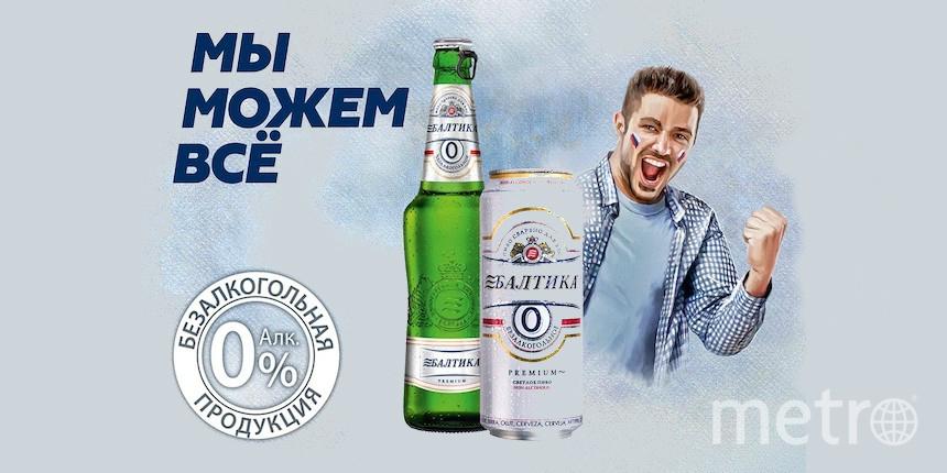 """Забег состоится при поддержке бренда """"Балтика 0""""."""
