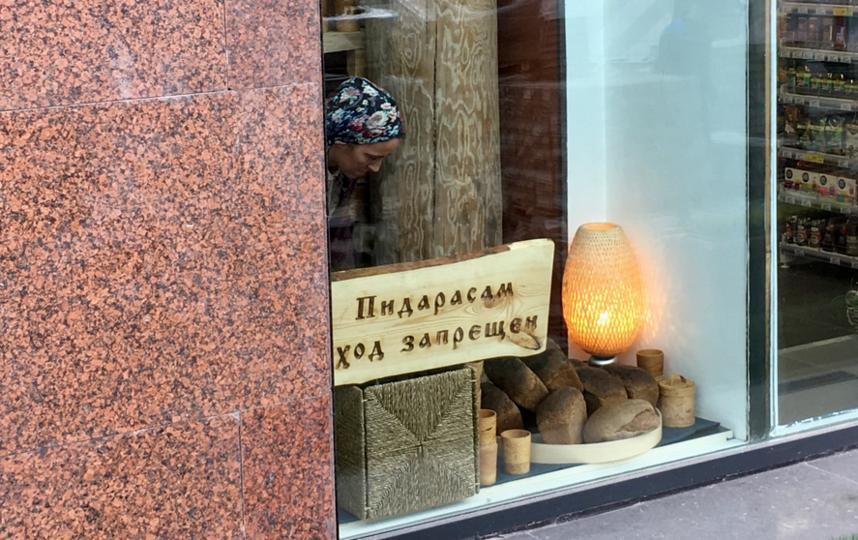 Та самая табличка в магазине Стерлигова. Фото Виктор Олейник.