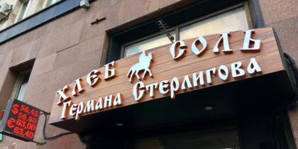Магазин Стерлигова на Тверской. Фото Виктор Олейник.