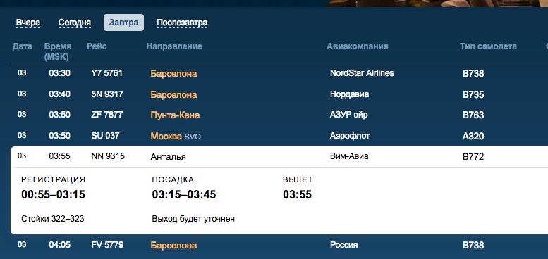 скрин-шот онлайн-табло Пулково.