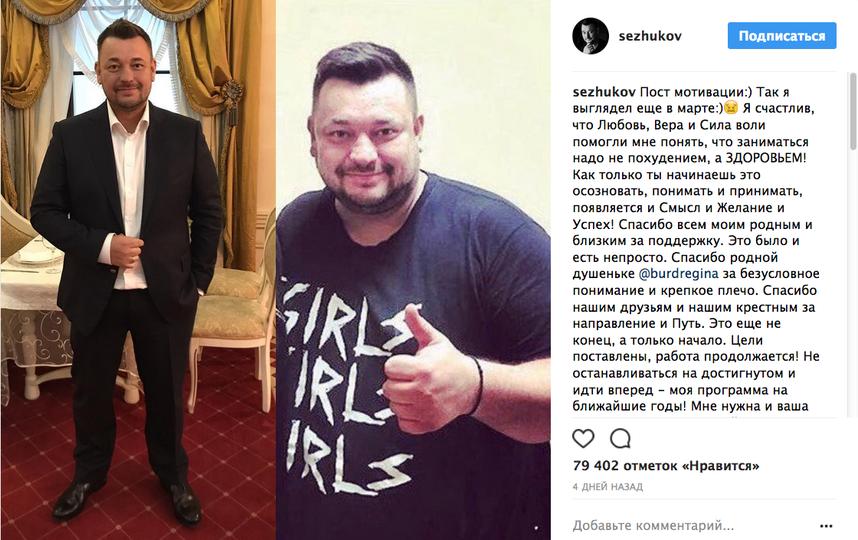Сильно похудевший Сергей Жуков шокировал поклонников. Фото Скриншот Instagram/sezhukov