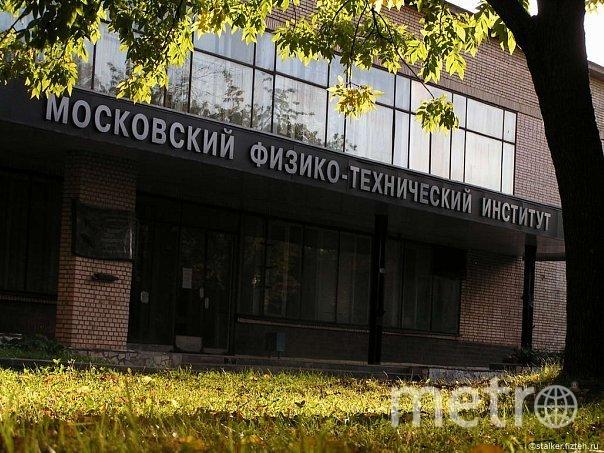 Московский физико-технический институт. Фото Wikipedia/Andrey Gusev