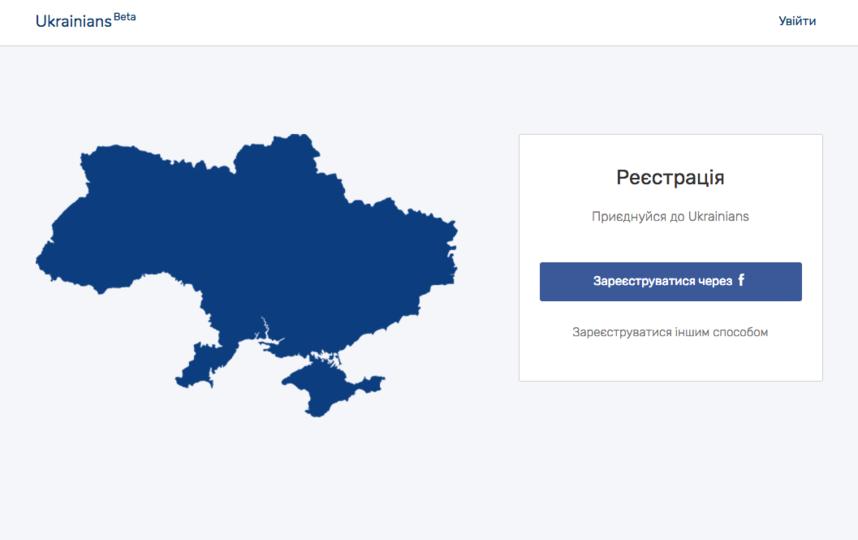 Соцсеть Ukrainians заработала: пока можно зайти и поменять фотокарточку