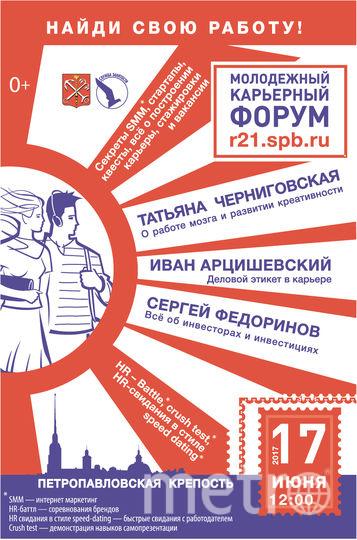 Молодежный Карьерный форум пройдет 17 июня.