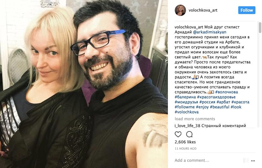 Анастасия Волочкова со своим стилистом. Фото Instagram Анастасии Волочковой