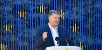 Порошенко поздравил украинцев с началом безвиза с ЕС стихотворением о России