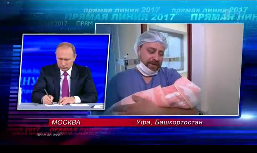Счастливый отец Артем с малышом Михаилом на руках. Владимир Путин во время разговора с мужчиной что-то записывал.
