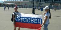 Семья Константиновых приехала в Петербург болеть за сборную РФ