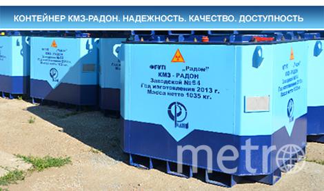 "Контейнеры компании ""Радон"". Фото www.radon.ru"