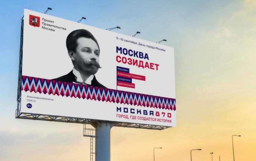 Лица людей, прославивших Москву, украсят улицы города. Фото предоставлено оргкомитетом фестиваля