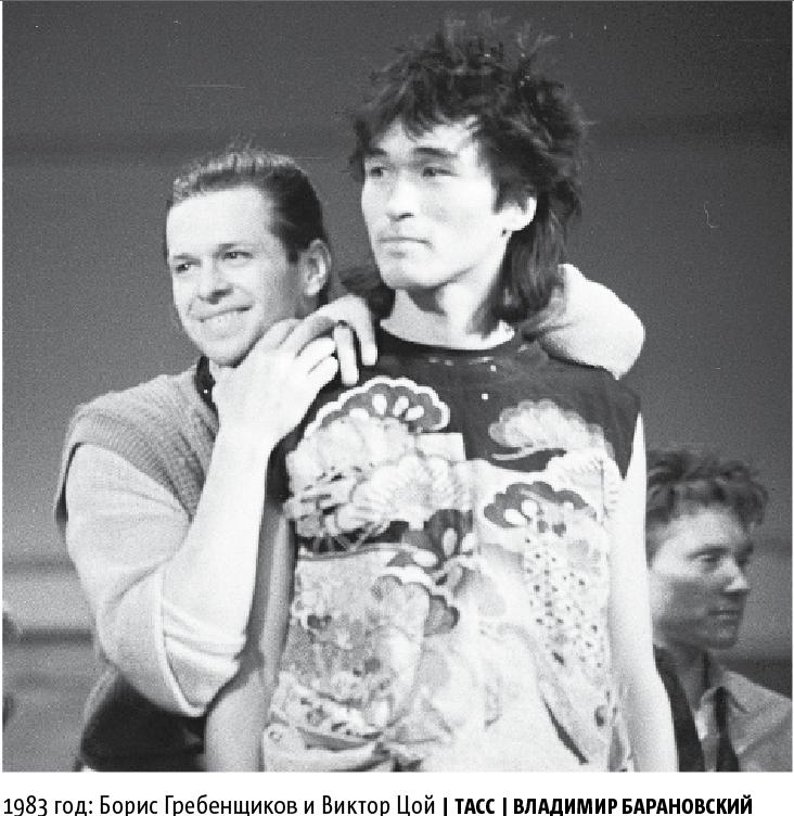 Виктор Цой и Борис Гребенщиков. Фото скрин-шот Metro
