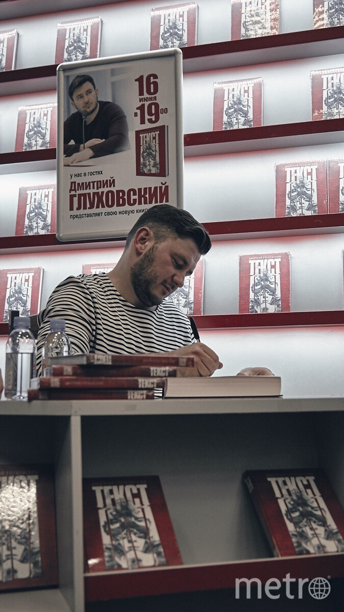 Дмитрий Глуховский.