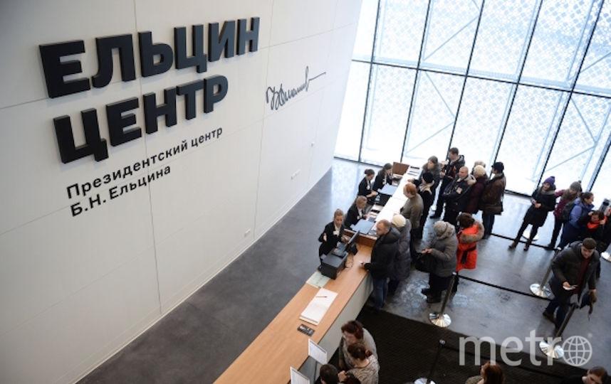 """""""Ельцин-Центр"""". Фото РИА Новости"""