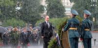 Президент Путин почтил память погибших в Великой Отечественной войне под проливным дождём