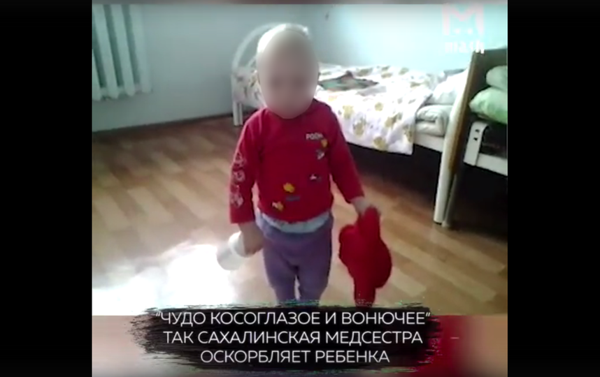 «Вонючий, косоглазый»: сахалинская медсестра сняла свои издевательства над сыном
