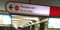На станциях красной ветки метро Петербурга скопились толпы людей