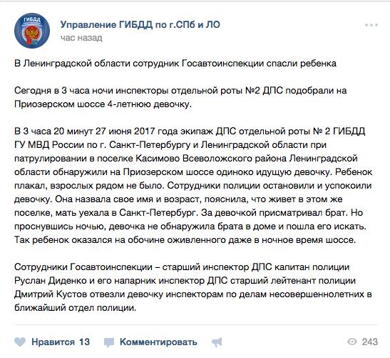 Полицейские спасли девочку. Фото скриншот ВКонтакте.